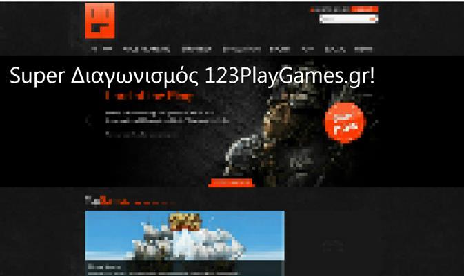Super διαγωνισμός από το 123PlayGames.gr!