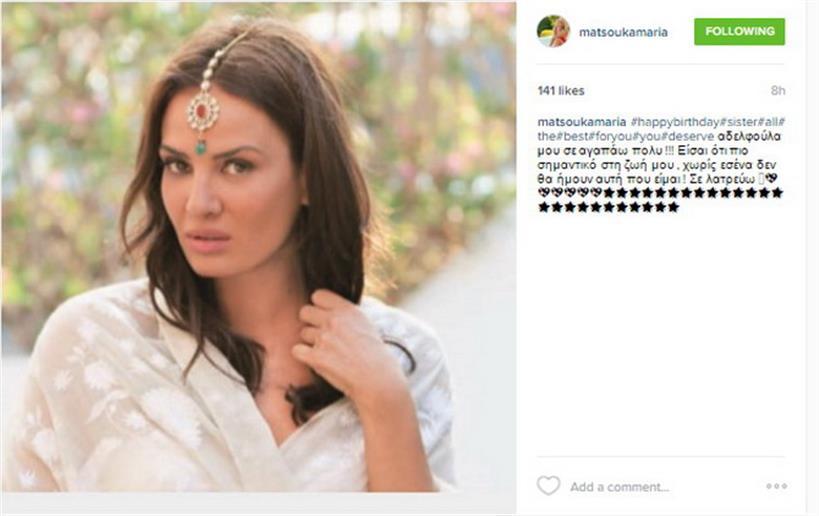 Ματσούκα: Η τρυφερή αφιέρωση για τα γενέθλιά της από τον πιο δικό της άνθρωπο με μια φωτογραφία! Πόσα κεράκια σβήνει;