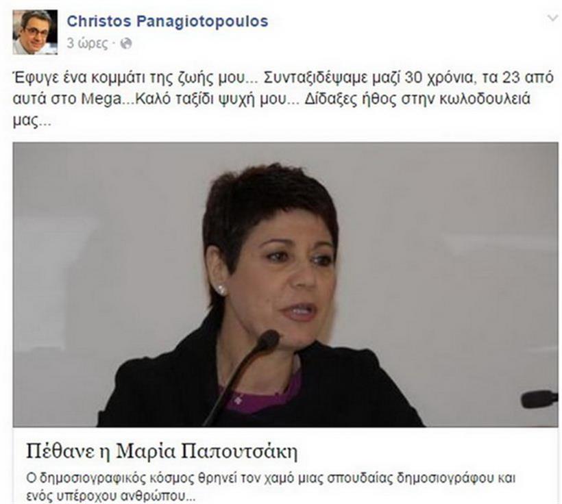 Χρήστος Παναγιωτόπουλος: Το σπαρακτικό μήνυμά του για τον θανάτο της Μαρίας Παπουτσάκη