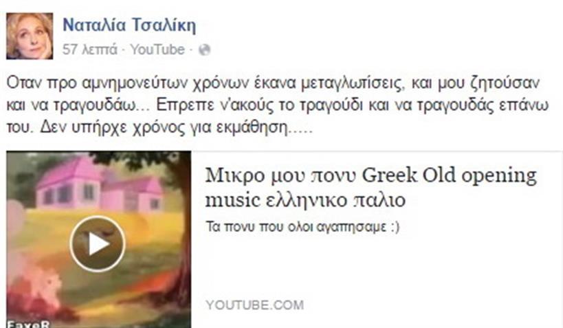 Ναταλία Τσαλίκη: Η δημοσίευση στο Facebook για κάτι που δεν γνωρίζαμε για εκείνη...