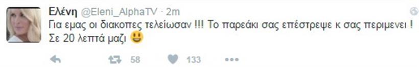 Ελένη Μενεγάκη: Το δημόσιο μήνυμα για τις διακοπές της και την επιστροφή της!
